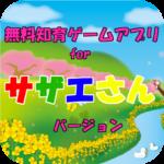 無料知育ゲームアプリforサザエさん(幼児用、子供用)