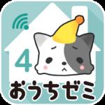 おうちゼミ 4年生の学習 本+アプリで毎日楽しく勉強タイム!