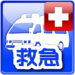 救命・応急手当の基礎知識