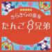 『中国語入門 きらきらの童年』たんご8兄弟