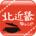 北近畿観光アプリ