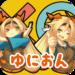 ゆにおん – ユニティちゃんと日本語発音練習