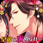 イケない後宮遊戯 恋愛ゲーム皇帝陛下と契約の花嫁