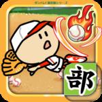 ガンバレ!野球部 – 無料の野球ゲーム!