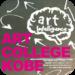 専門学校アートカレッジ神戸 スクールアプリ