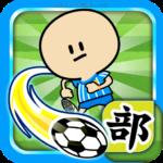 ガンバレ!サッカー部 – 無料の簡単ミニゲーム!