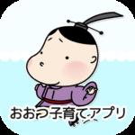 おおつ子育てアプリ「とも☆育」