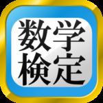 数学検定・数学計算トレーニング(無料!中学生数学勉強アプリ)