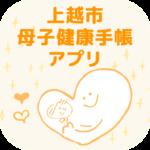 【上越市公式】上越市母子健康手帳アプリ