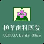 植草歯科医院