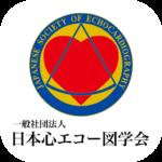 一般社団法人日本心エコー図学会学術集会