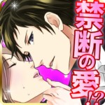 【女性向け恋愛ゲーム】禁断バージンロード