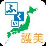 福井のゴミ情報