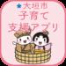 大垣市子育て支援アプリ