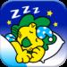 ライオンちゃんの睡眠計測 – 睡眠計測・診断・アラーム