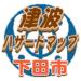 下田市津波ハザードマップ