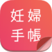 妊娠・出産を学べるアプリ【無料】 – 妊婦手帳