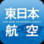東日本航空 スクールアプリ