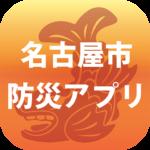 名古屋市防災アプリ