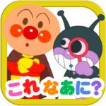 アンパンマンとこれ なあに? 赤ちゃん子供向け無料知育アプリ