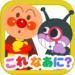 アンパンマンとこれ なあに?|赤ちゃん子供向け無料知育アプリ