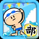 ガンバレ!水泳部 – 無料の簡単ミニゲーム!