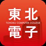 東北電子 スクールアプリ