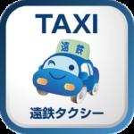遠鉄タクシー