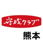 守成クラブ熊本