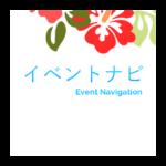 イベントナビ 〜総合イベント情報アプリ〜