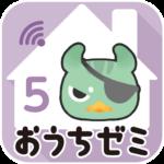 おうちゼミ 5年生の学習 本+アプリで毎日楽しく勉強タイム!