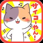 大阪弁にゃんこ~無料スタンプ付き育成ゲーム~