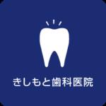 きしもと歯科医院