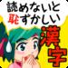 読めないと恥ずかしい漢字(無料!大人の漢字読み方クイズ)