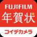 フジカラー年賀状 – コイデカメラ 写真年賀状 作成・注文アプリ