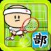 ガンバレ!テニス部 – 無料の簡単ミニゲーム!