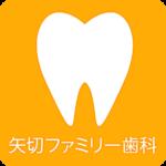 矢切ファミリー歯科