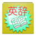 実用!英単語辞書