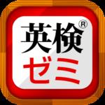英検®ゼミ 無料!リスニング対応・英語検定問題集