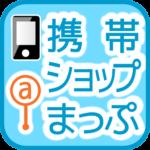 携帯ショップまっぷ