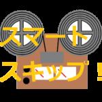 長時間音声ファイルプレーヤー~ラジオや語学学習、文字起こしに