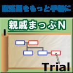 家系図アプリ 親戚まっぷN -体験版-
