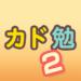 ソーシャルラーニングのためのカード型学習アプリ 「カド勉」