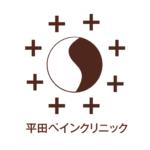 平田ペインクリニック