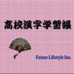 高校漢字学習帳