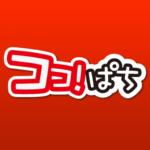 ココ!ぱち プレミア画像投稿無料アプリ パチンコパチスロ新台