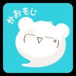 顔文字ランド-無料で使える人気の顔文字アプリ