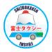 富士タクシー スマートフォンタクシー配車