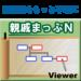 家系図アプリ 親戚まっぷN-ビューアー版-