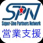 スーパーラインシステム営業支援